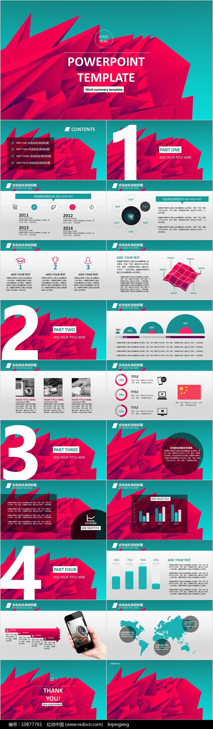 粉红色多边形欧美风格公司宣传商务PPT图片