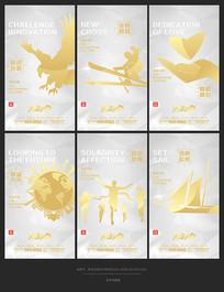 高端白金创意企业文化设计