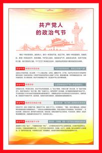 共产党人的政治气节展板