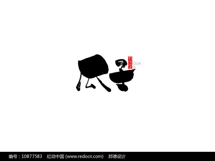 瓜子矢量书法字图片