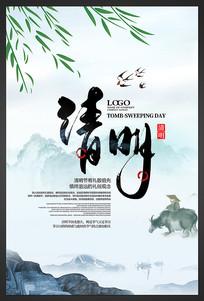古典水墨清明节宣传海报
