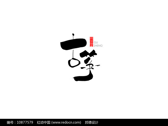 古筝矢量书法字图片
