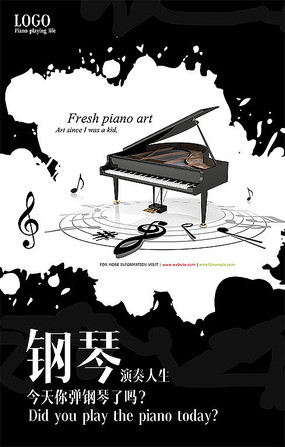 黑白色大气钢琴海报设计