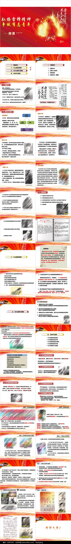 红色党政学习雷锋精神主题班会PPT模板