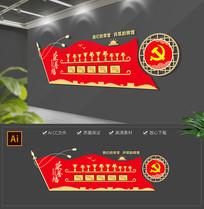 红色荣誉墙党员活动室文化墙