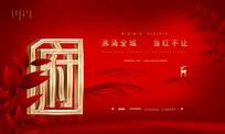 红色喜庆房地产广告背景设计