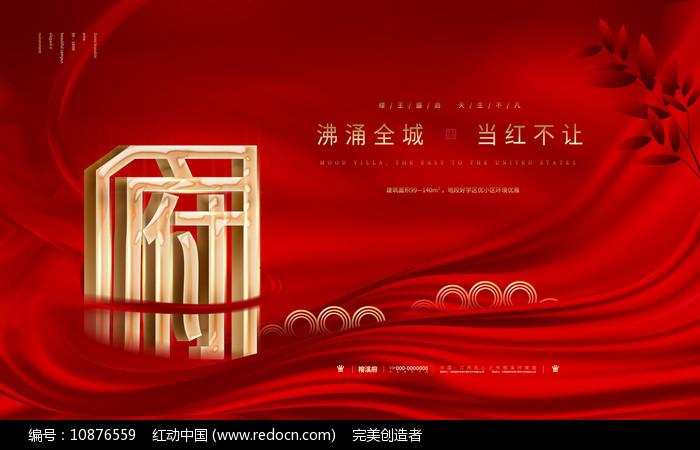 红色喜庆房地产围墙广告设计图片