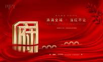 红色喜庆房地产围墙广告设计