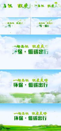 环保环境保护城市标题片头视频模板