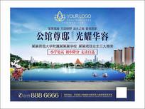 湖景地产户外广告