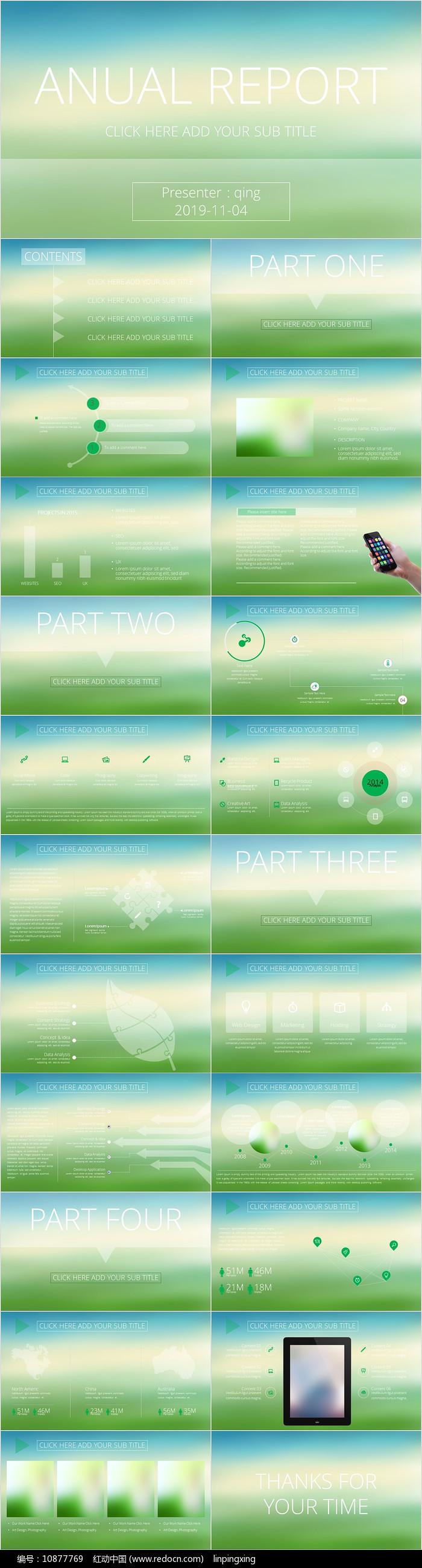 渐变绿扁平北欧风格精选PPT模板图片