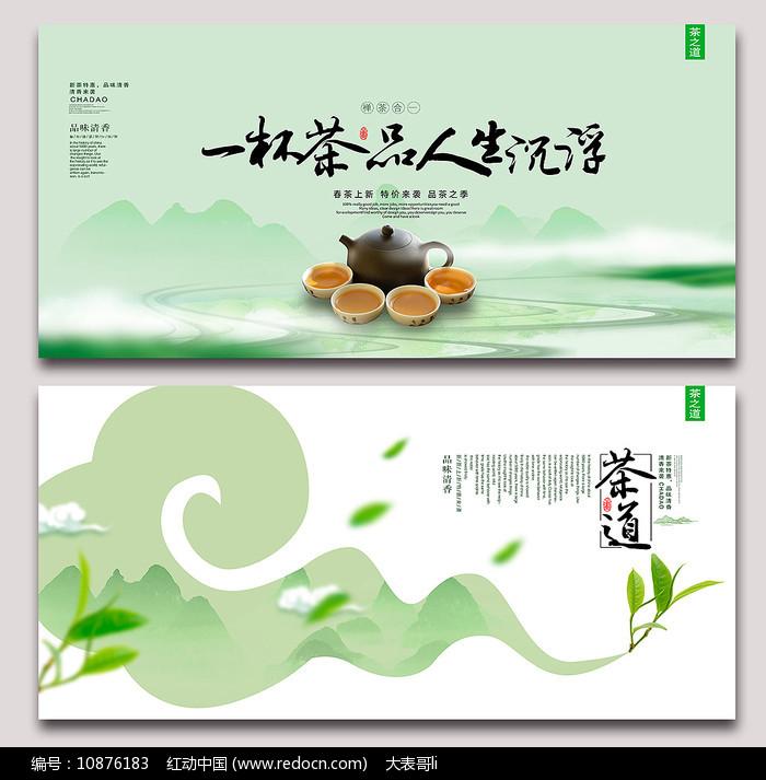 简约茶文化宣传海报图片