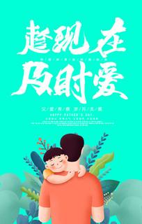 简约父亲节宣传海报