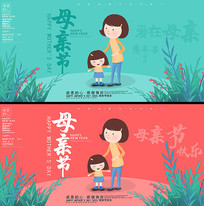 简约母亲节宣传展板
