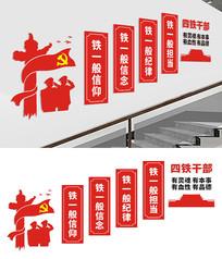 军队楼梯宣传标语文化墙