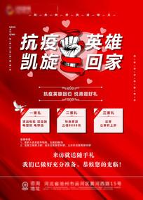 抗疫英雄地产宣传海报