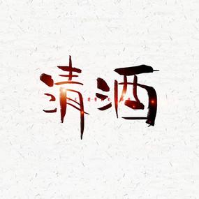 清酒毛笔字