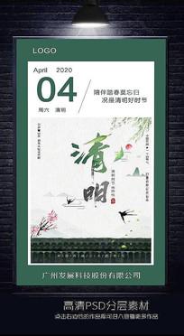 清明节活动海报