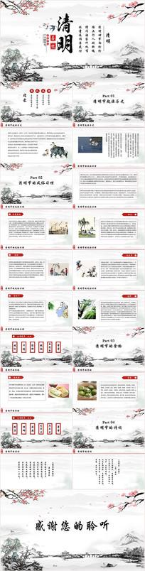 清明节节日介绍PPT模板