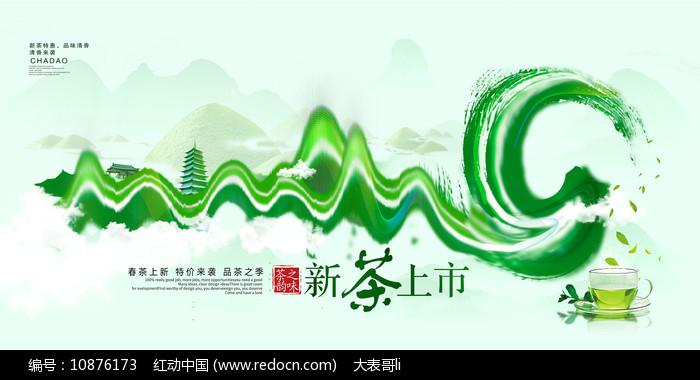 清新大气春茶宣传海报设计图片