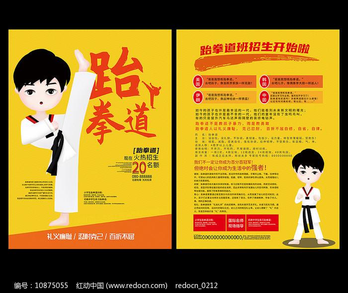 跆拳道班武术学校招生宣传单图片