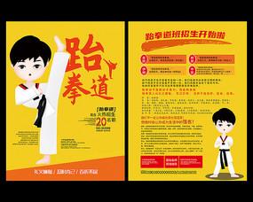 跆拳道班武术学校招生宣传单