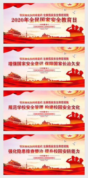 全民国家安全教育日标语党建宣传展板设计