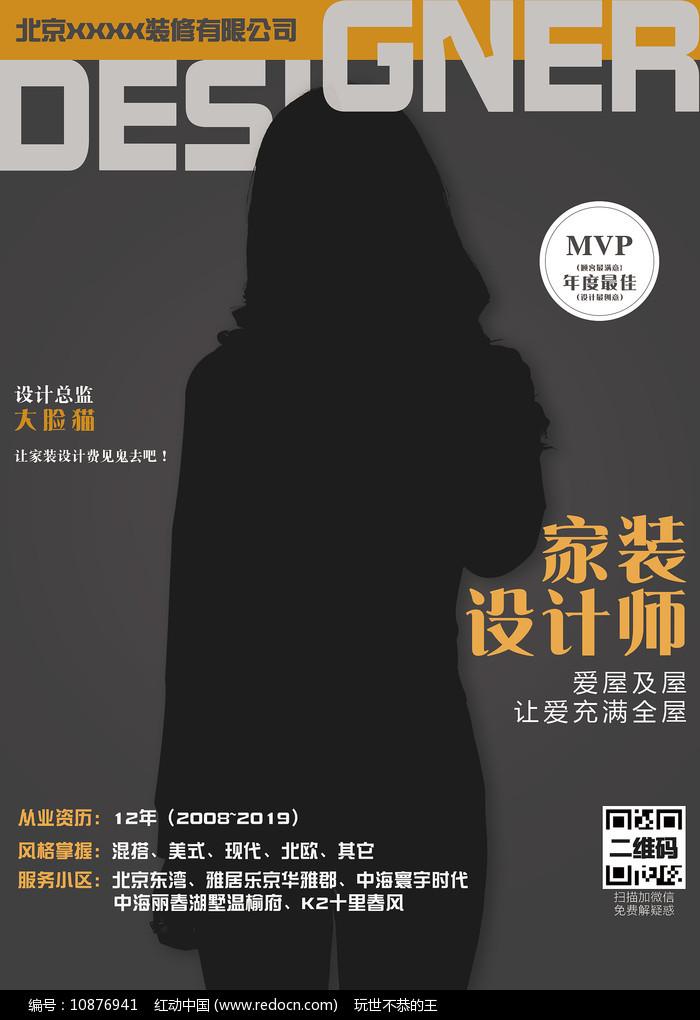 人物杂志封面海报图片