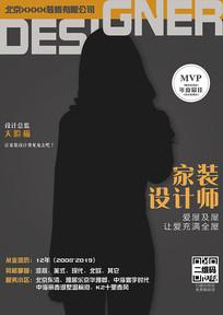人物杂志封面海报