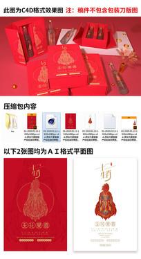 十二生肖鸡整套产品包装效果图