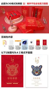十二生肖鼠整套产品包装效果图