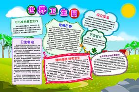 世界卫生日小报设计