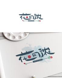 食品美食中国风毛笔文字花月浓LOGO设计