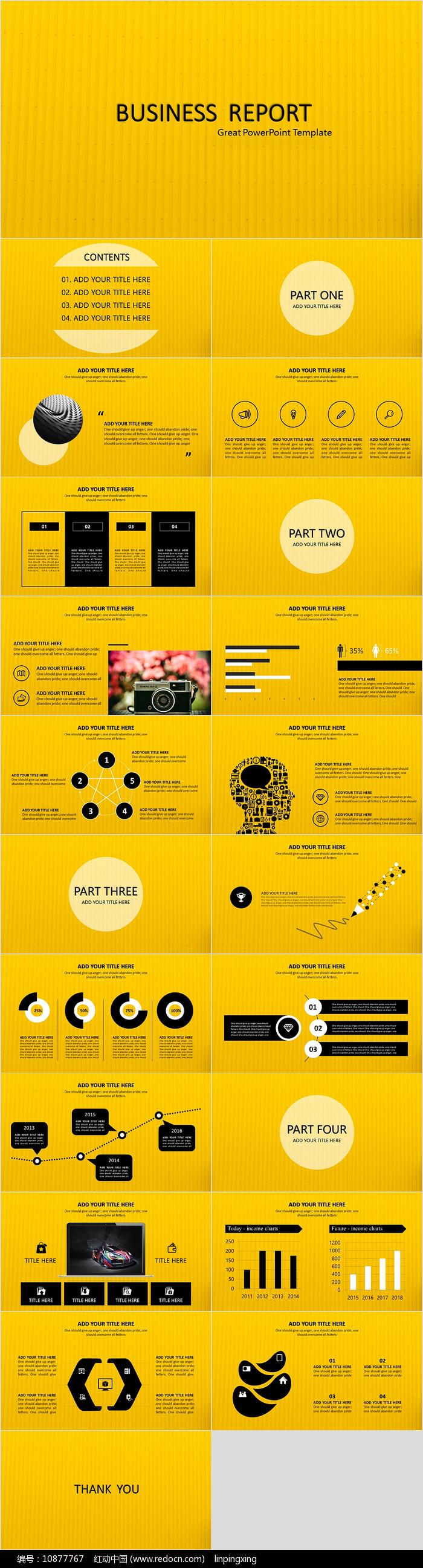 时尚北欧风格工作总结商务通用PPT图片