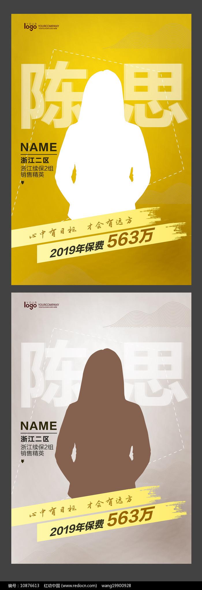 时尚简约销售之星海报图片