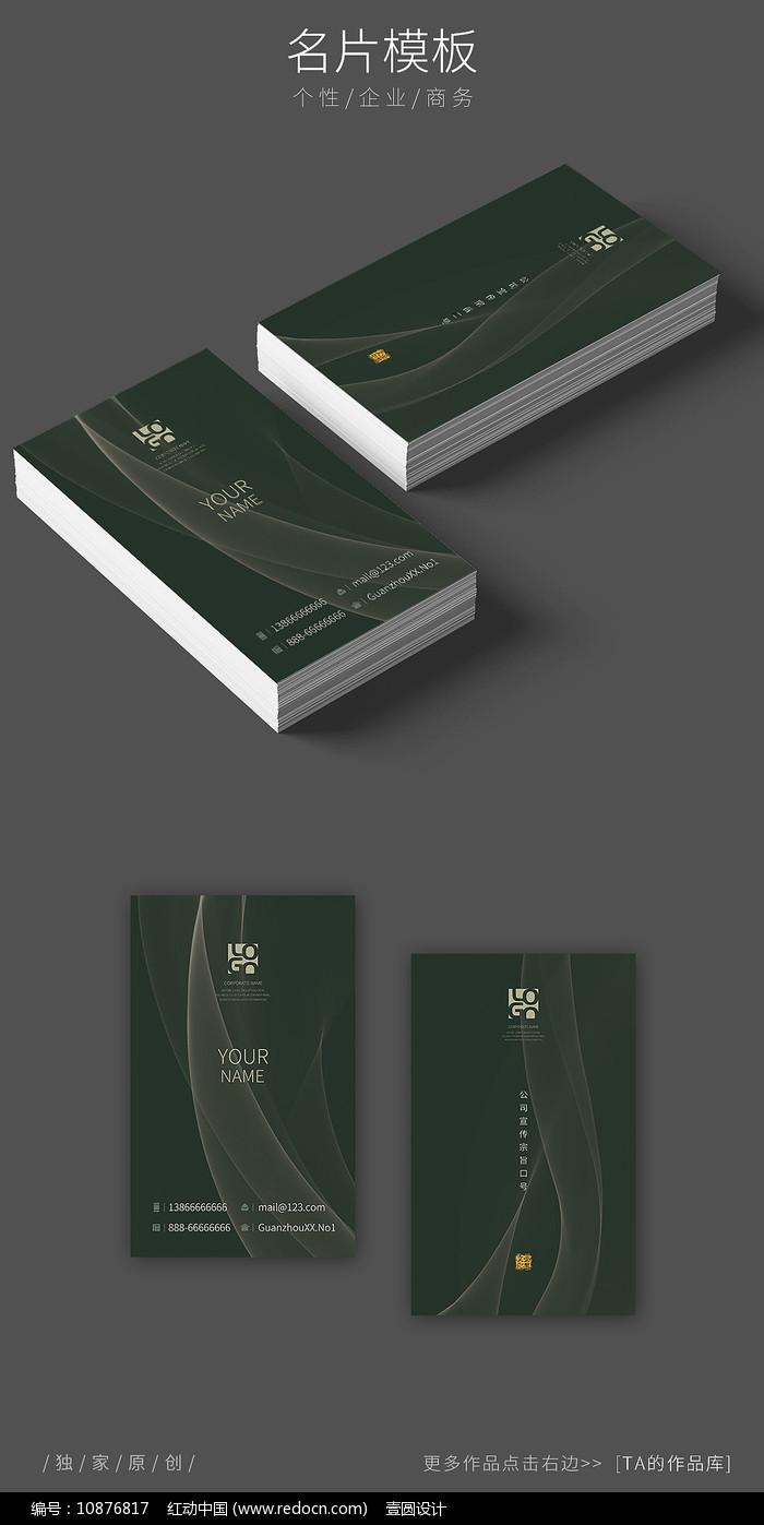 时尚名片模板设计图片
