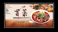 四川冒菜美食文化海报