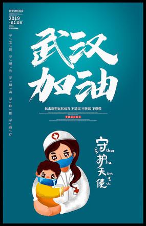 武汉加油新型冠状病毒宣传海报