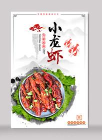 五香小龙虾海报