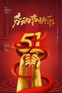 五一快乐劳动节海报