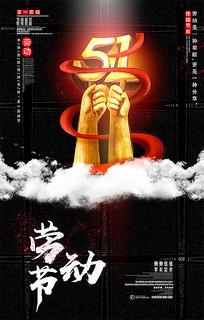 五一劳动节节日海报设计
