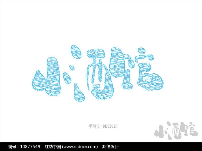小酒馆矢量书法字图片