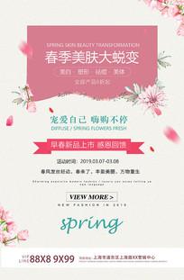 小清新美容春季活动海报