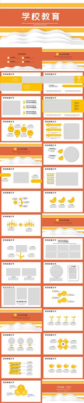 小清新学校教育PPT模板