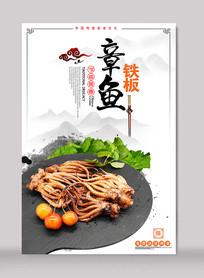 章鱼美食文化海报