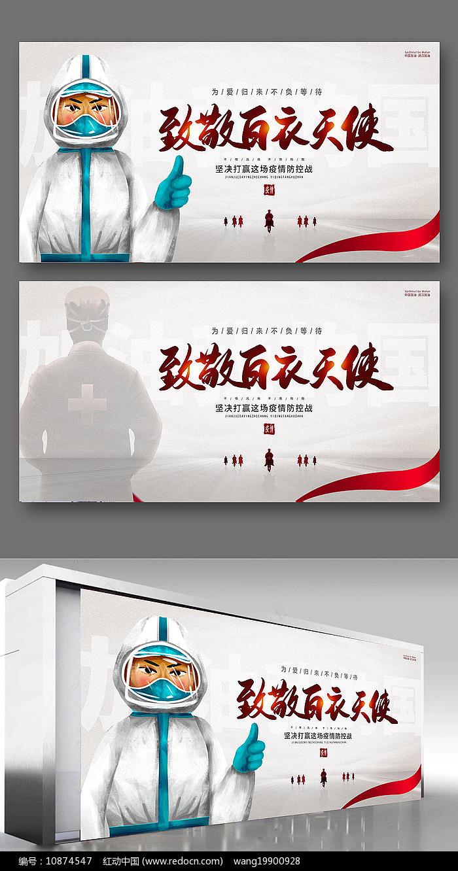 中国风致敬白衣天使海报