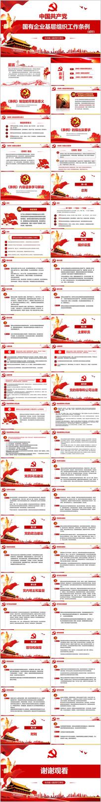中国共产党国有企业基层组织工作条例