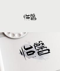 中国汉字中国风LOGO设计