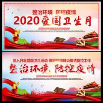 2020爱国卫生月口号宣传展板