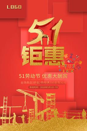 51钜惠精品大气促销海报